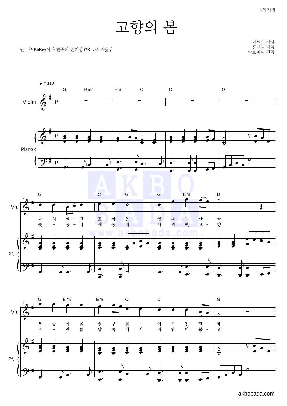 동요 - 고향의 봄 바이올린&피아노 악보