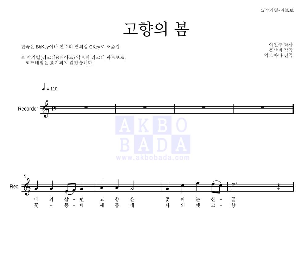 동요 - 고향의 봄 리코더 파트보 악보