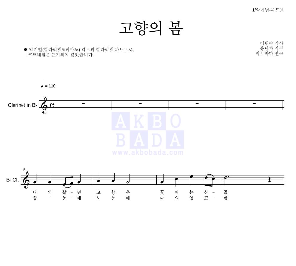 동요 - 고향의 봄 클라리넷 파트보 악보