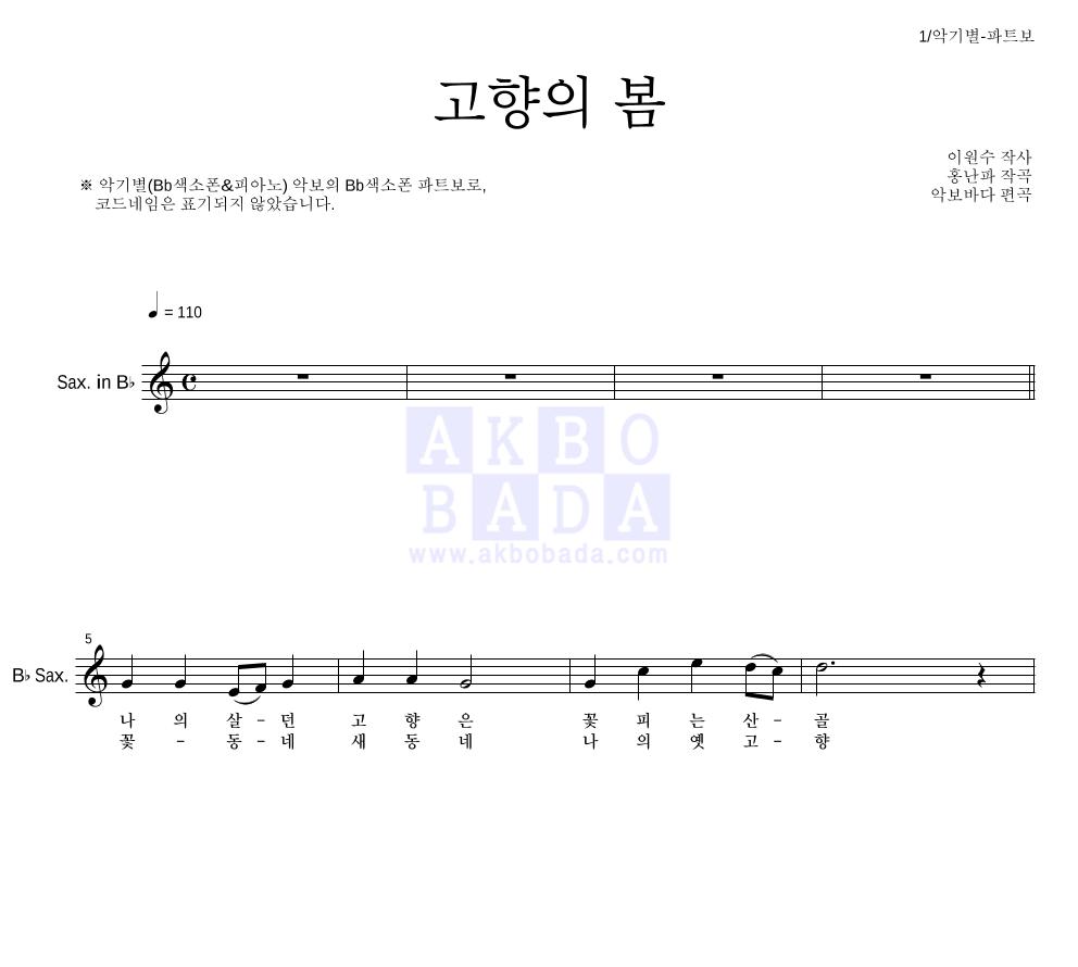 동요 - 고향의 봄 Bb색소폰 파트보 악보