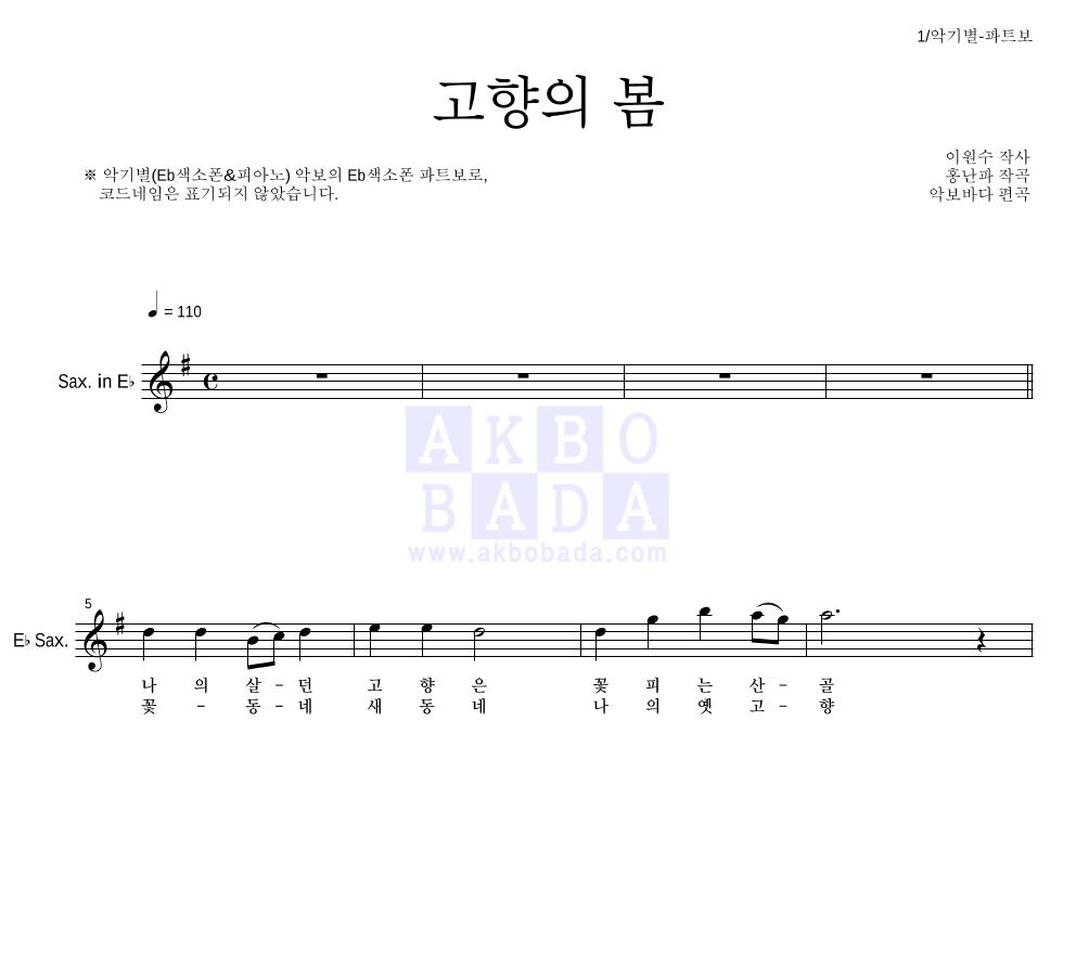 동요 - 고향의 봄 Eb색소폰 파트보 악보