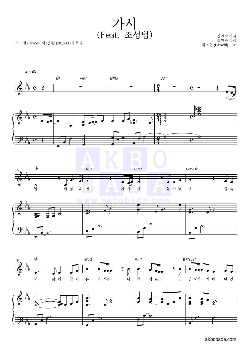 히즈윌 - 가시 (Feat. 조성범) 피아노 3단 악보