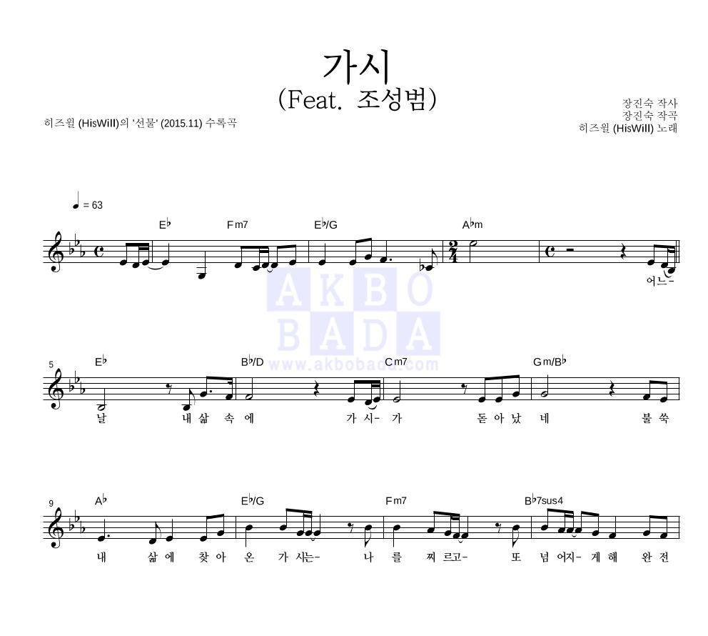 히즈윌 - 가시 (Feat. 조성범) 멜로디 악보