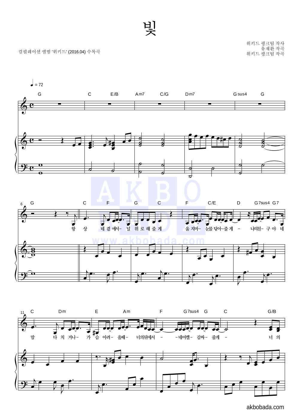 위키드 핑크팀(설가은,윤예담,오연준,송유진,문혜성) - 빛 피아노 3단 악보