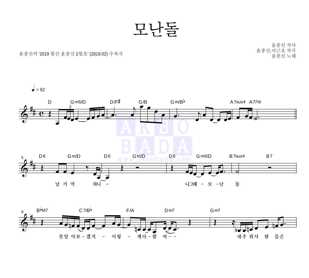 윤종신 - 모난돌  악보