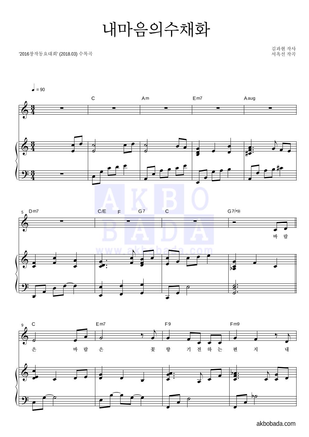 동요 - 내마음의수채화 피아노 3단 악보