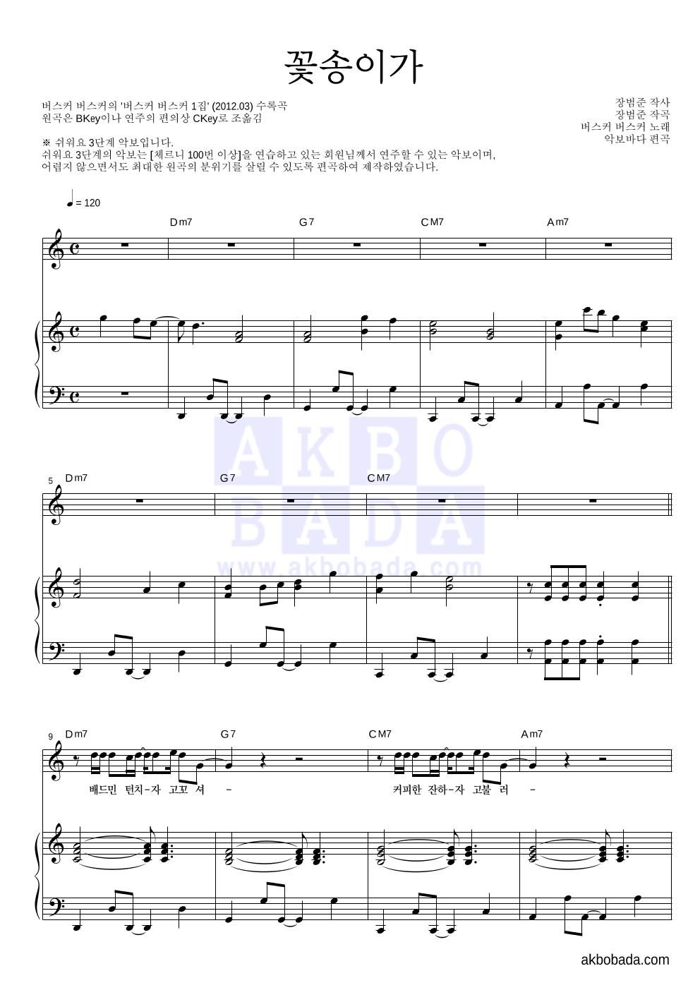 버스커 버스커 - 꽃송이가 피아노3단-쉬워요 악보