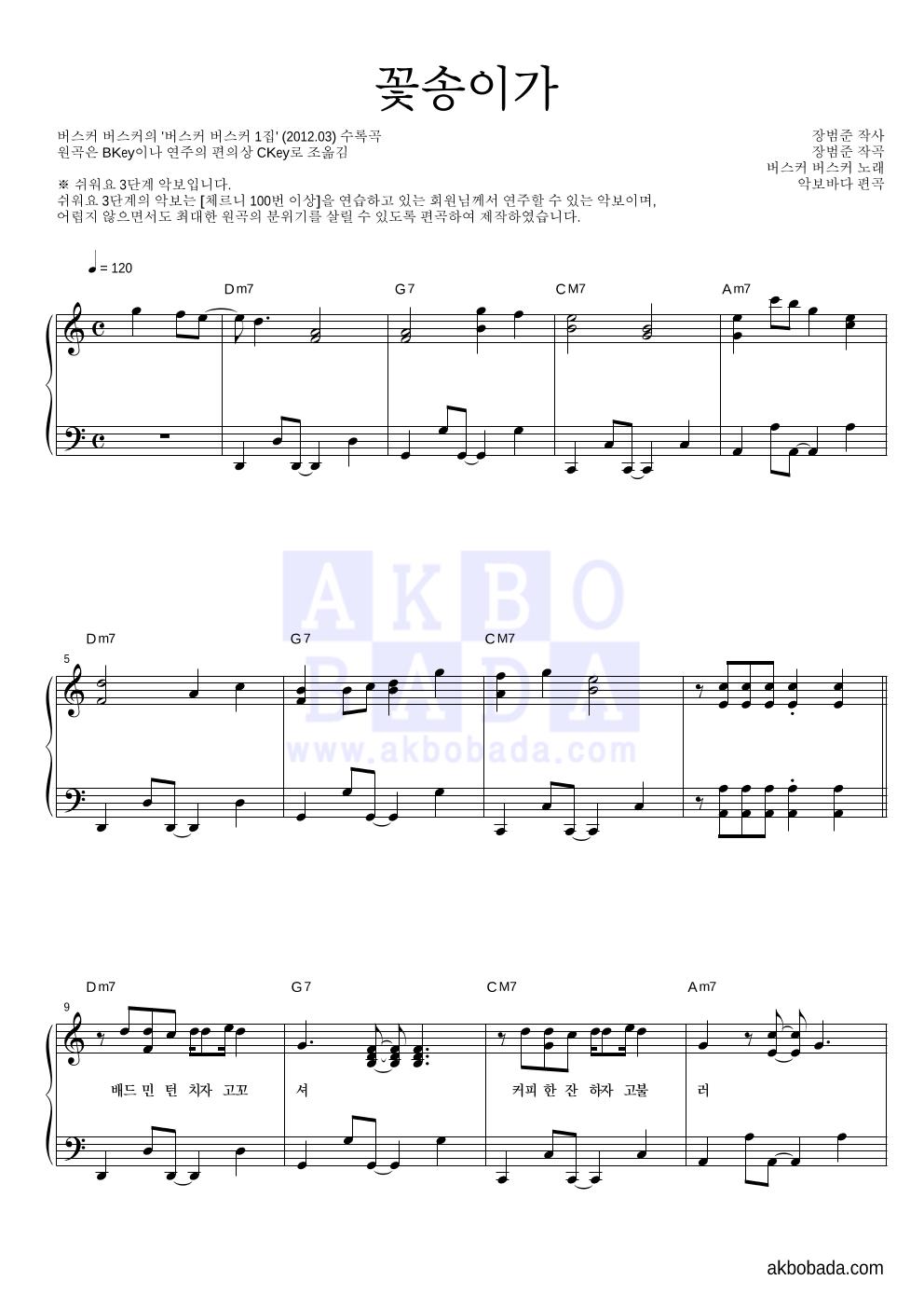 버스커 버스커 - 꽃송이가 피아노2단-쉬워요 악보