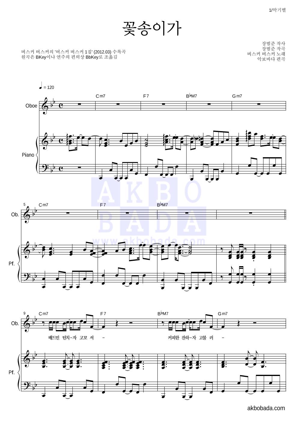 버스커 버스커 - 꽃송이가 오보에&피아노 악보