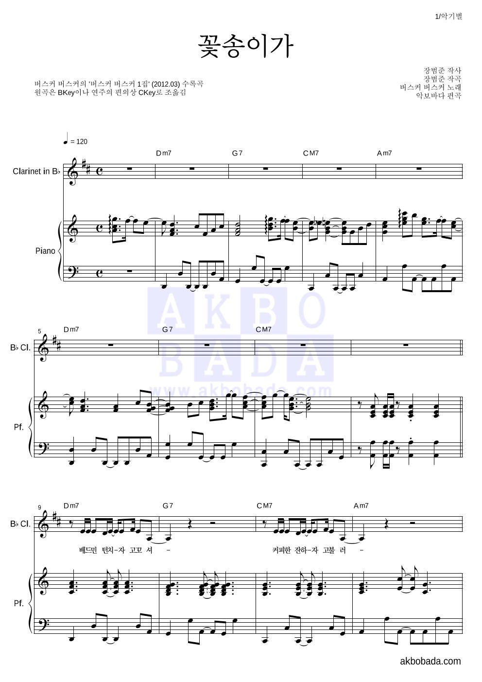 버스커 버스커 - 꽃송이가 클라리넷&피아노 악보