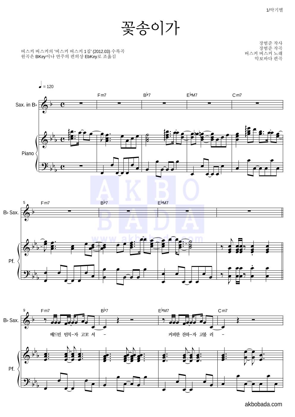 버스커 버스커 - 꽃송이가 Bb색소폰&피아노 악보