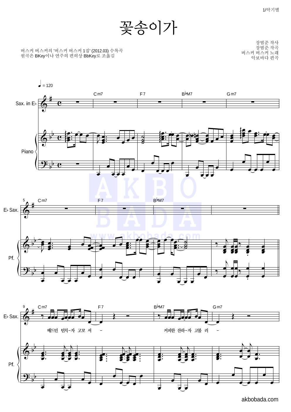 버스커 버스커 - 꽃송이가 Eb색소폰&피아노 악보