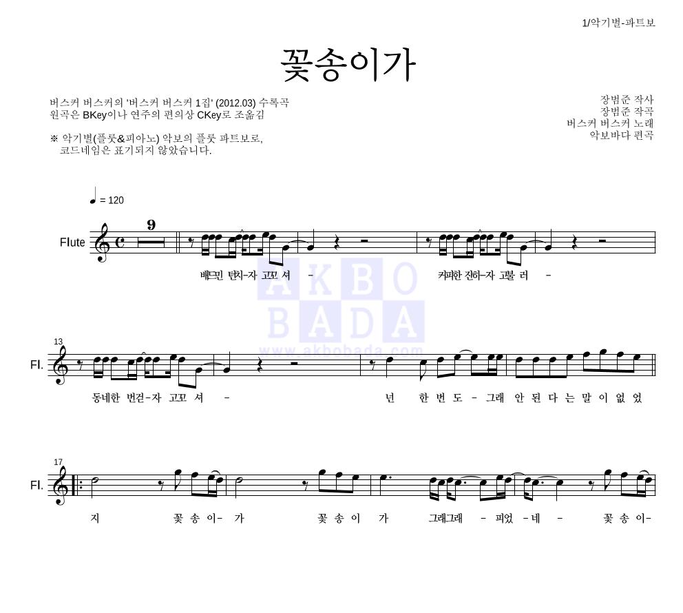 버스커 버스커 - 꽃송이가  악보