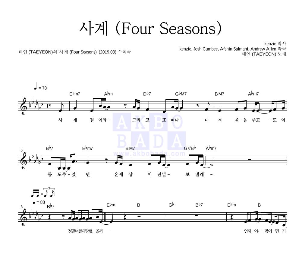태연(소녀시대) - 사계 (Four Seasons) 멜로디 악보