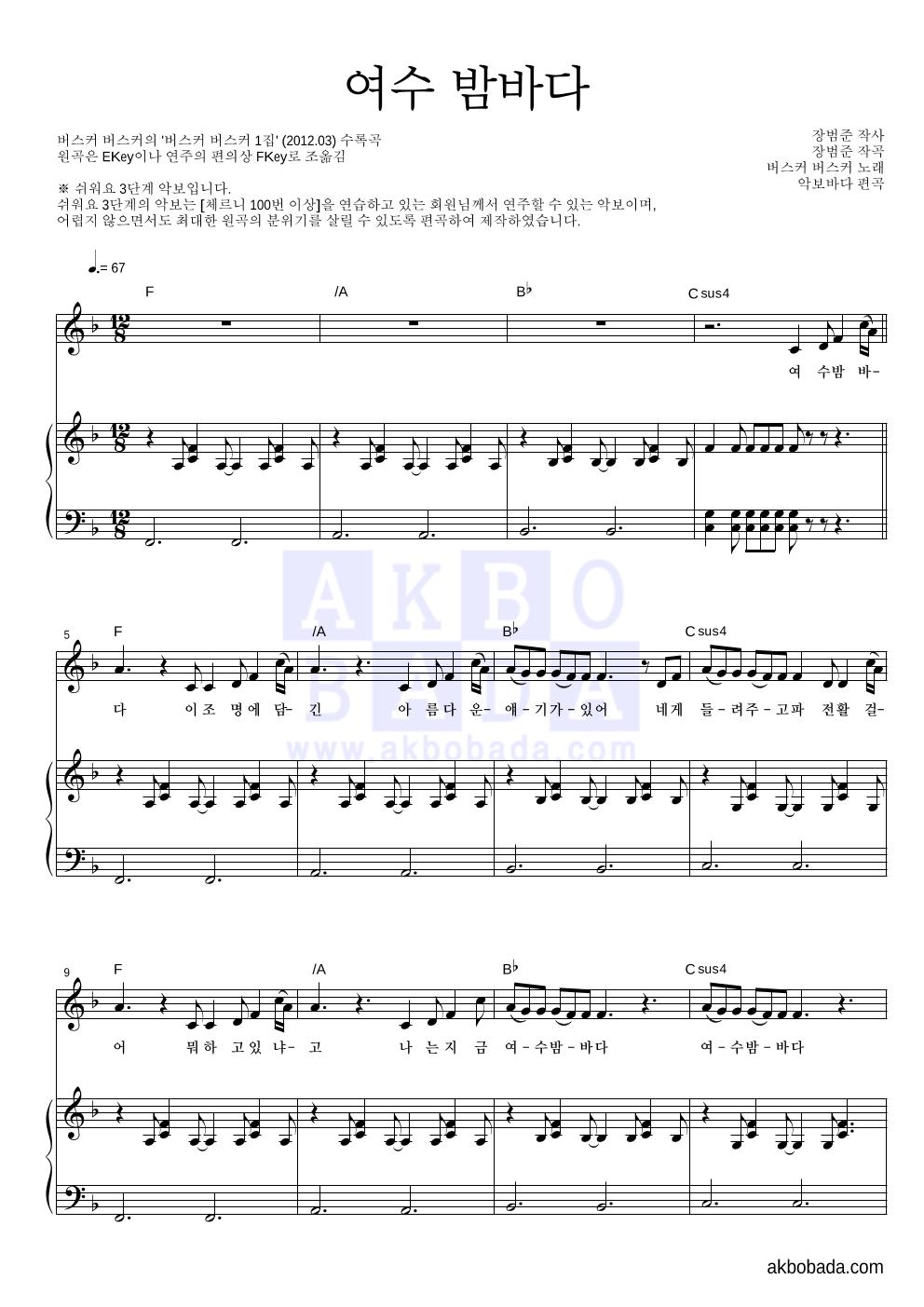 버스커 버스커 - 여수 밤바다 피아노3단-쉬워요 악보