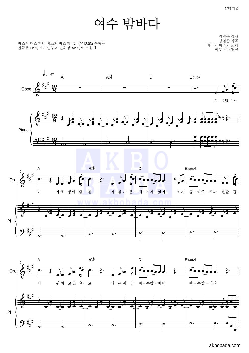 버스커 버스커 - 여수 밤바다 오보에&피아노 악보
