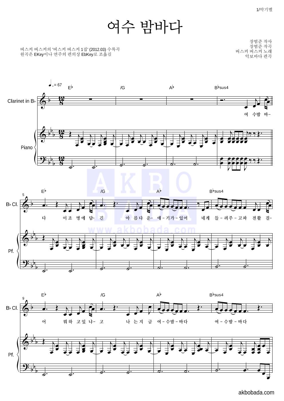 버스커 버스커 - 여수 밤바다 클라리넷&피아노 악보