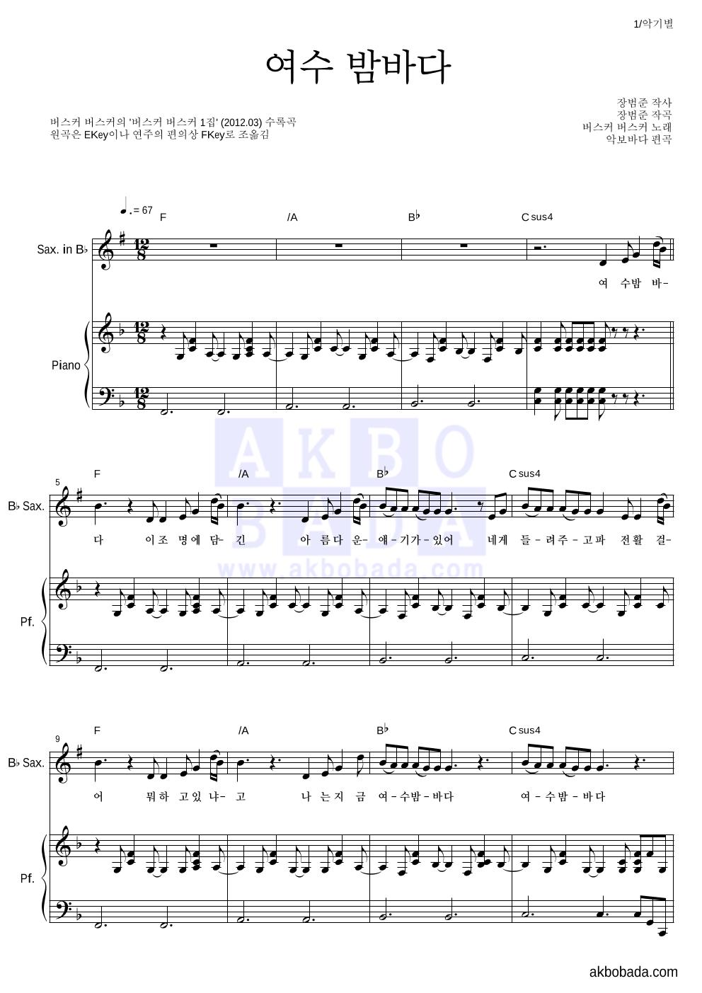 버스커 버스커 - 여수 밤바다 Bb색소폰&피아노 악보