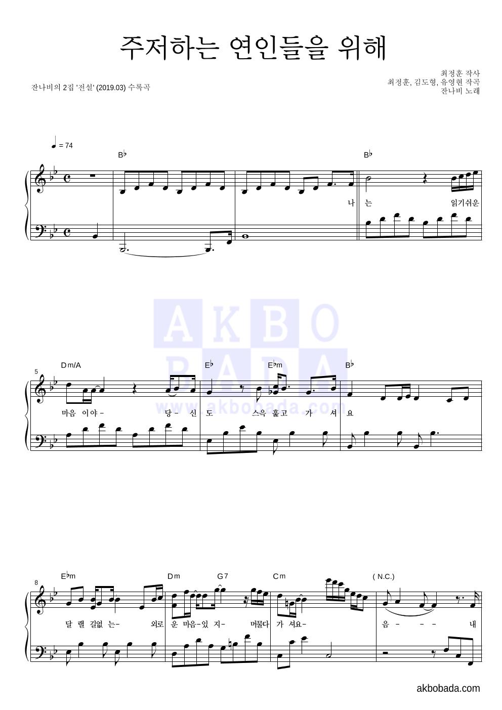 잔나비 - 주저하는 연인들을 위해 피아노 2단 악보
