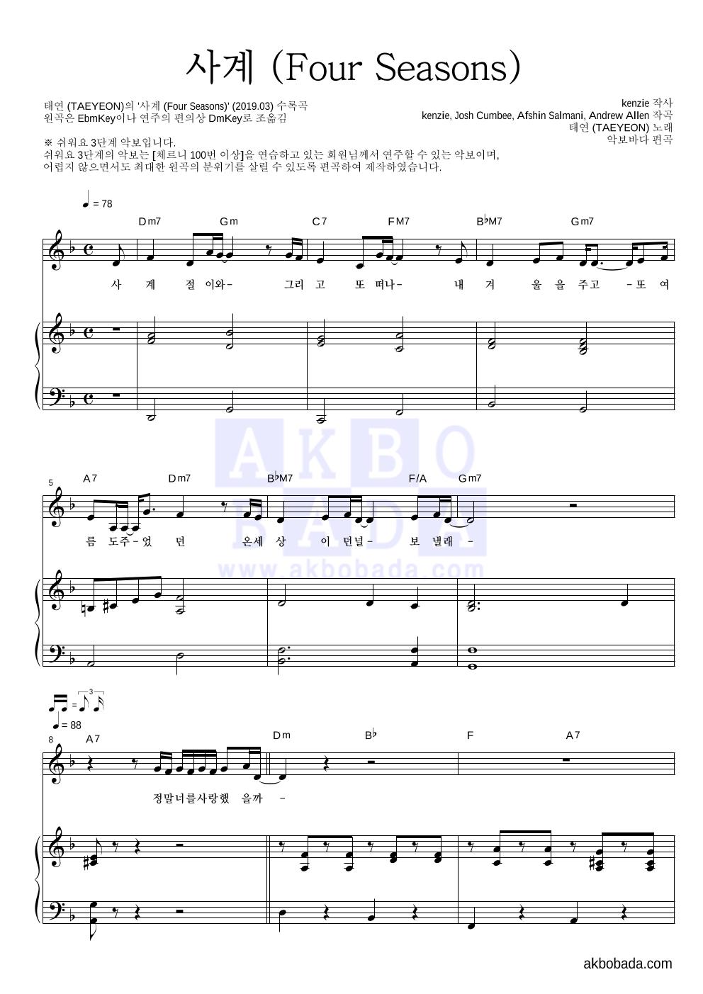 태연(소녀시대) - 사계 (Four Seasons) 피아노3단-쉬워요 악보