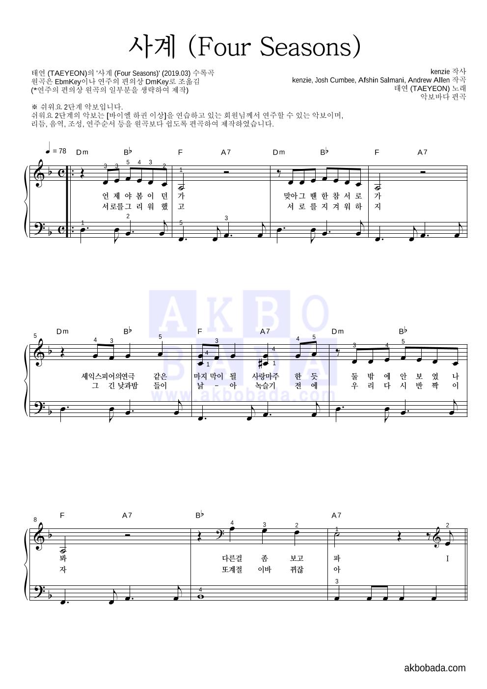 태연(소녀시대) - 사계 (Four Seasons) 피아노2단-쉬워요 악보