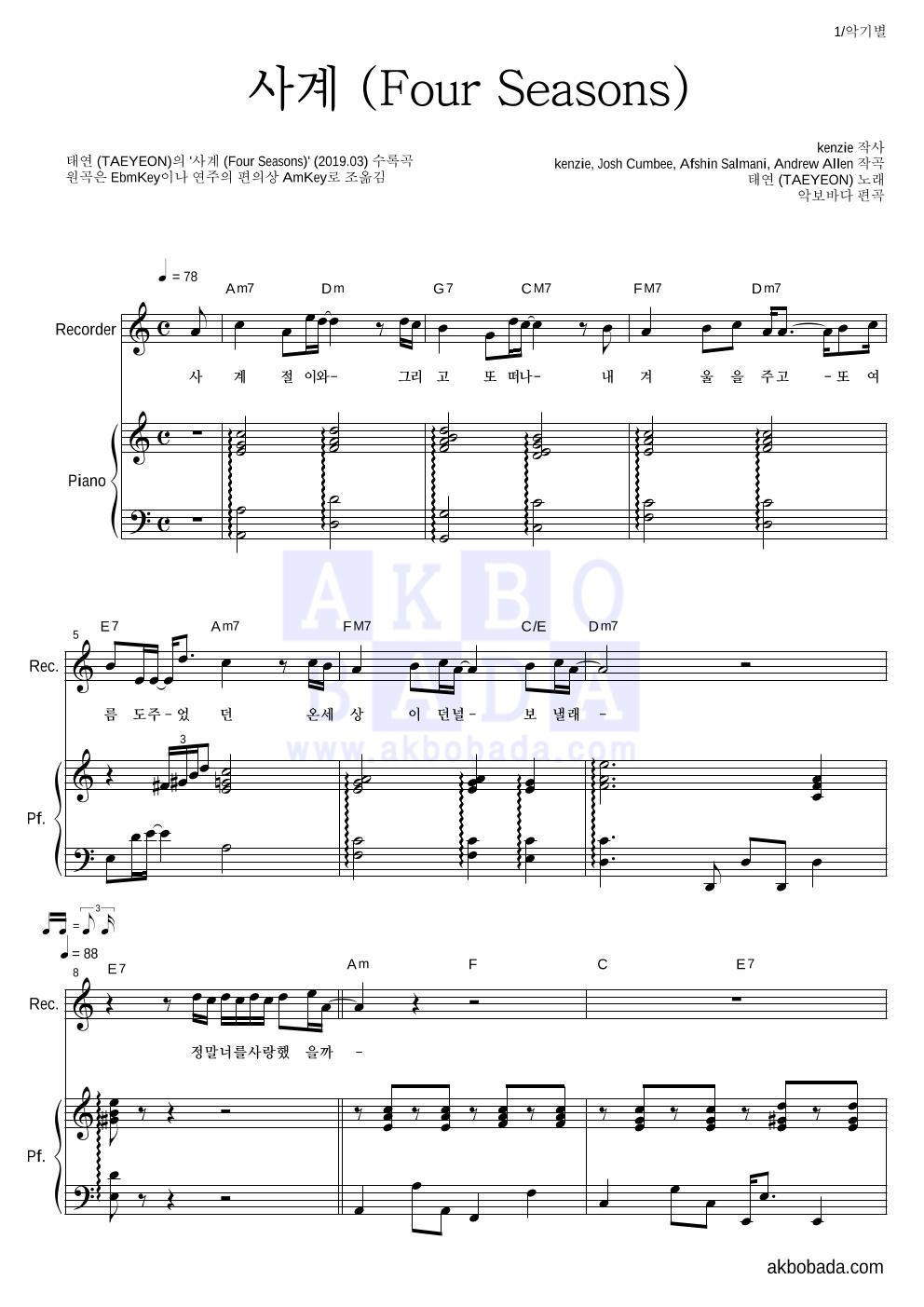 태연(소녀시대) - 사계 (Four Seasons) 리코더&피아노 악보