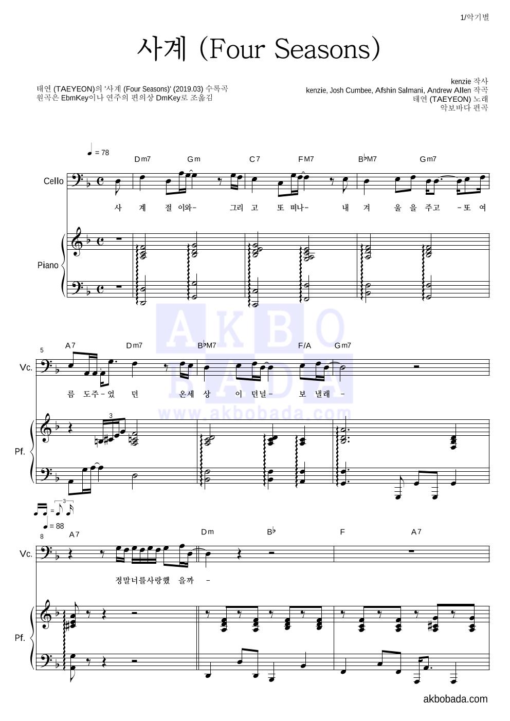 태연(소녀시대) - 사계 (Four Seasons) 첼로&피아노 악보