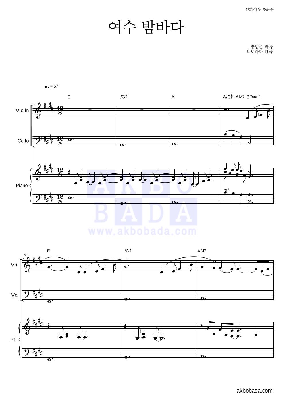 버스커 버스커 - 여수 밤바다 피아노3중주 악보