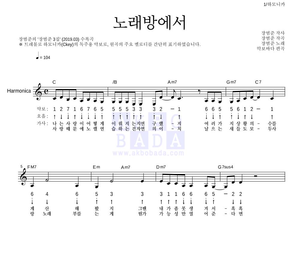 장범준 - 노래방에서  악보