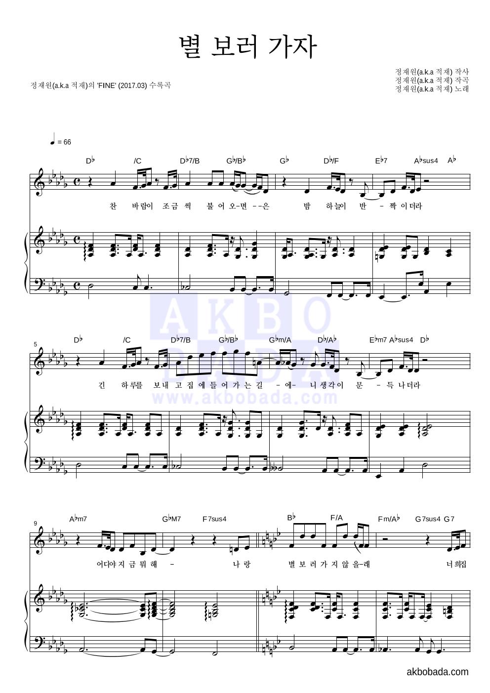 적재 - 별 보러 가자 피아노 3단 악보