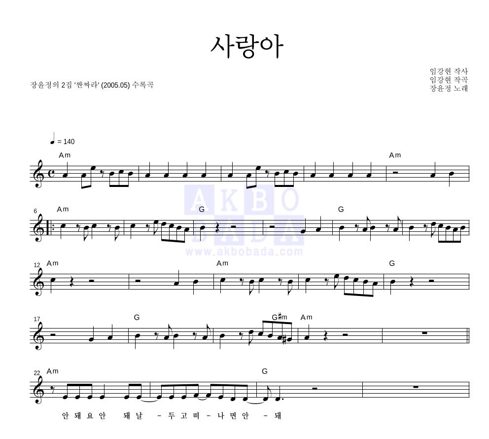장윤정 - 사랑아 멜로디 악보