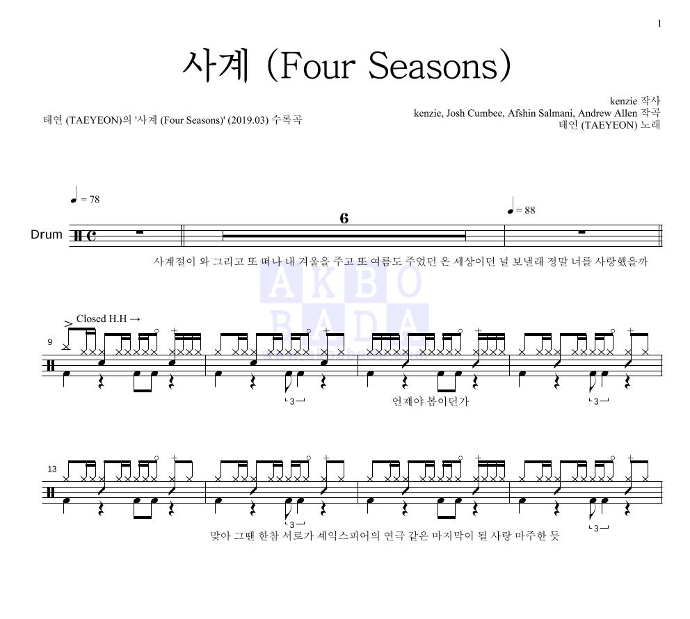 태연(소녀시대) - 사계 (Four Seasons) 드럼 1단 악보
