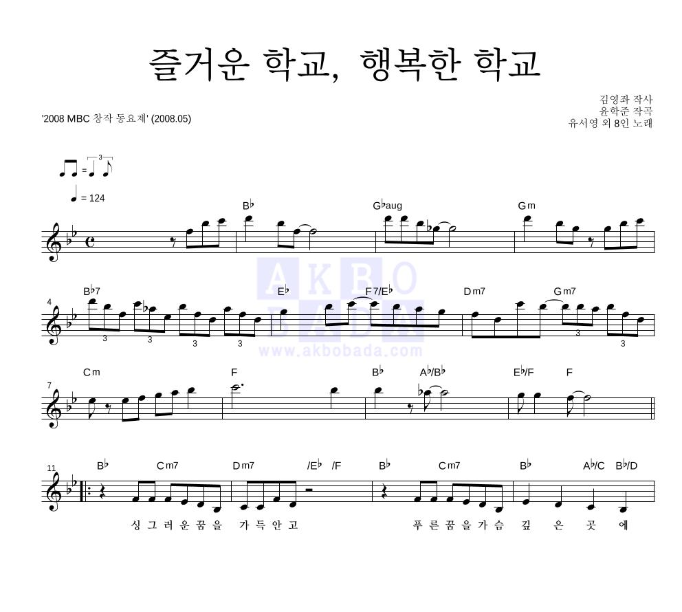 유서영 외 8인 - 즐거운 학교, 행복한 학교 멜로디 악보