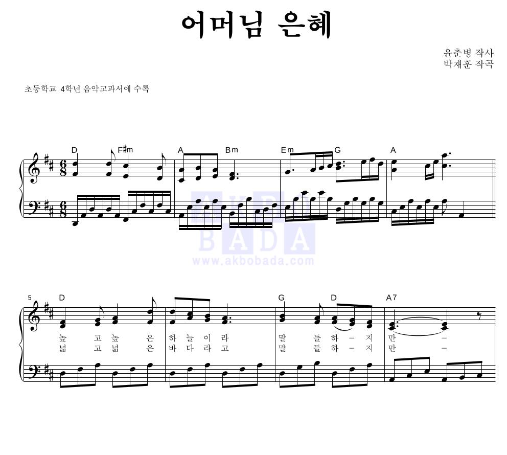 동요 - 어머님 은혜 피아노 2단 악보