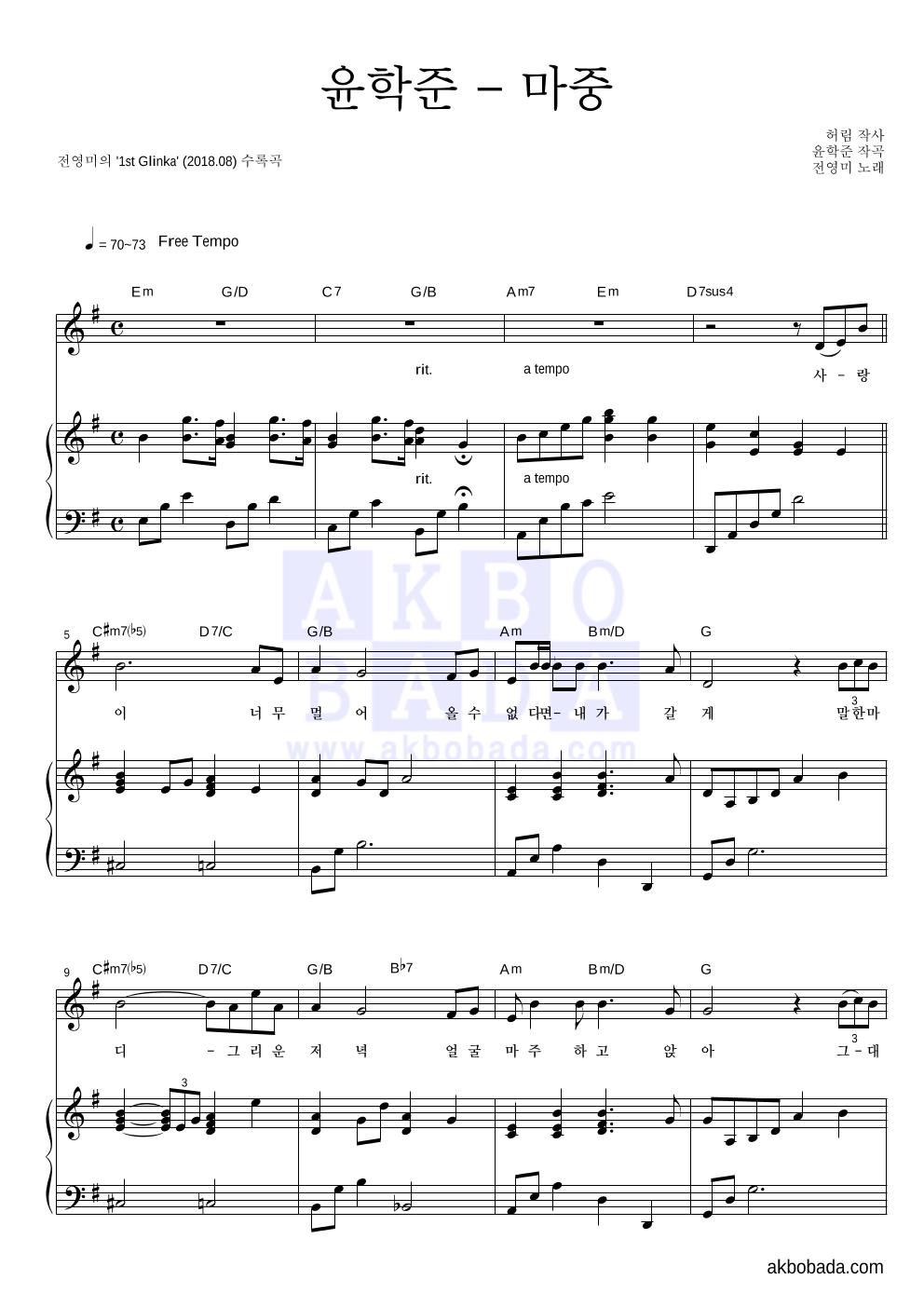 전영미 - 윤학준 - 마중 피아노 3단 악보