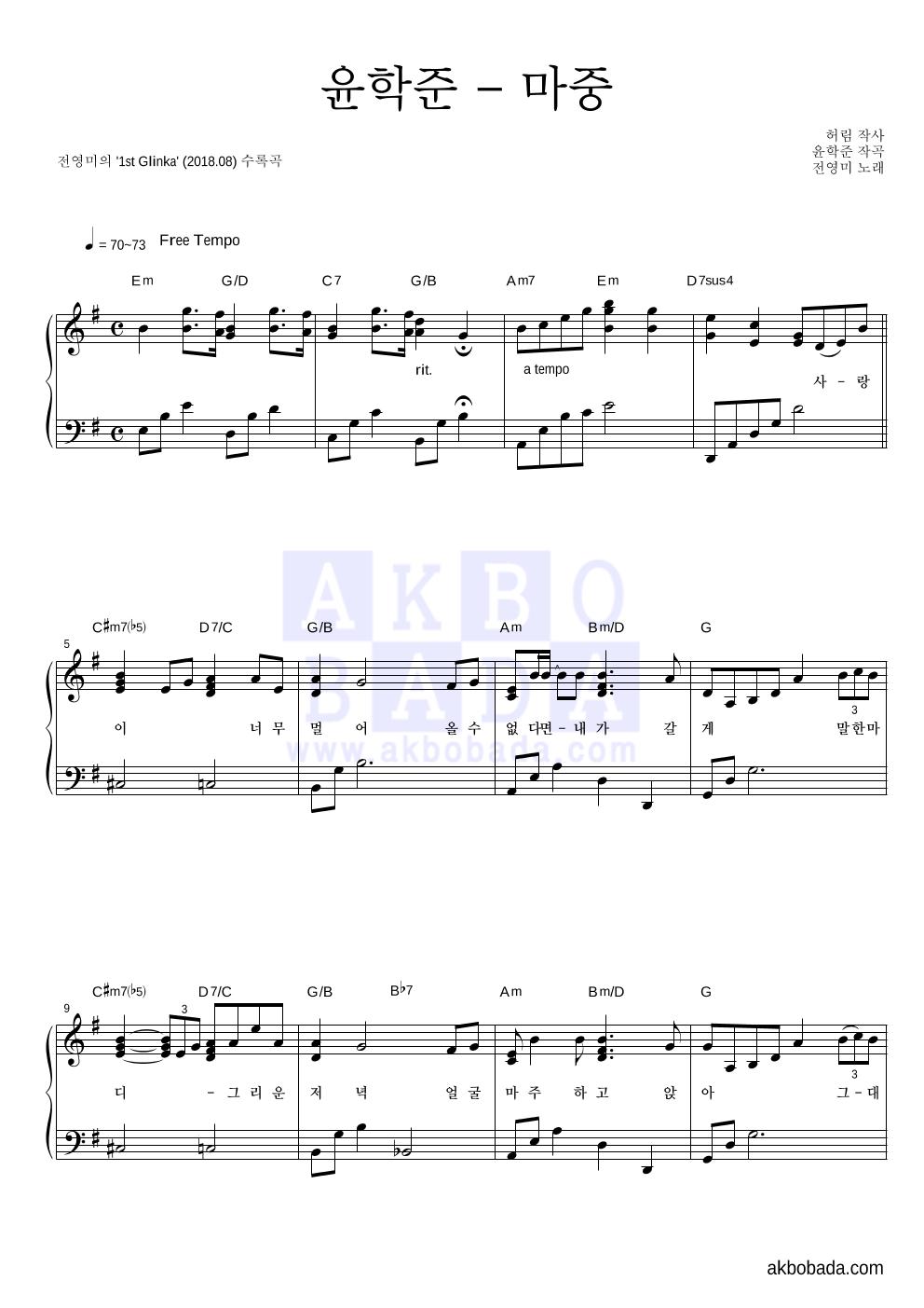 전영미 - 윤학준 - 마중 피아노 2단 악보