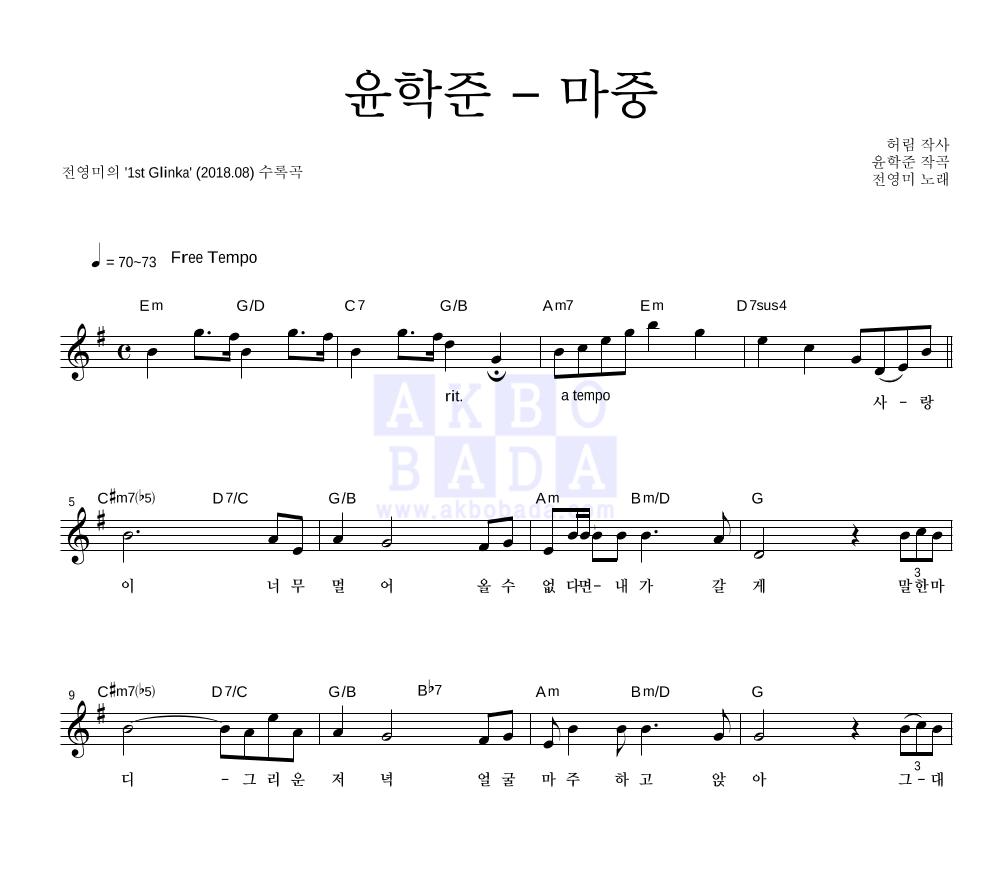 전영미 - 윤학준 - 마중 멜로디 악보