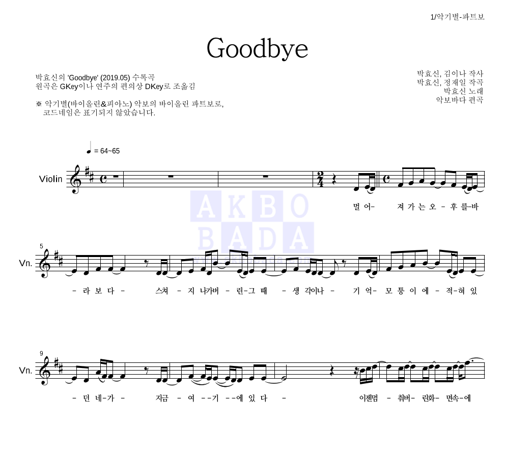 박효신 - Goodbye  악보