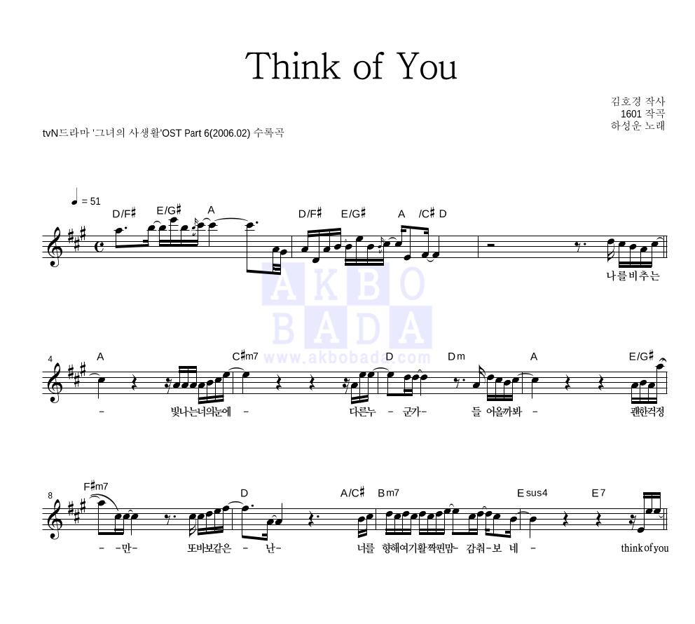 하성운 - Think of You 멜로디 악보