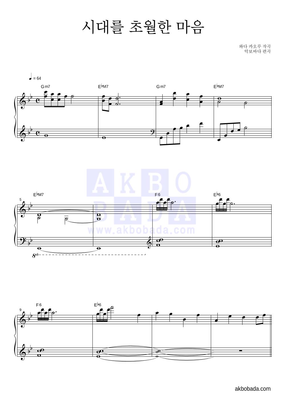 이누야사 OST - 시대를 초월한 마음 피아노 마스터 악보