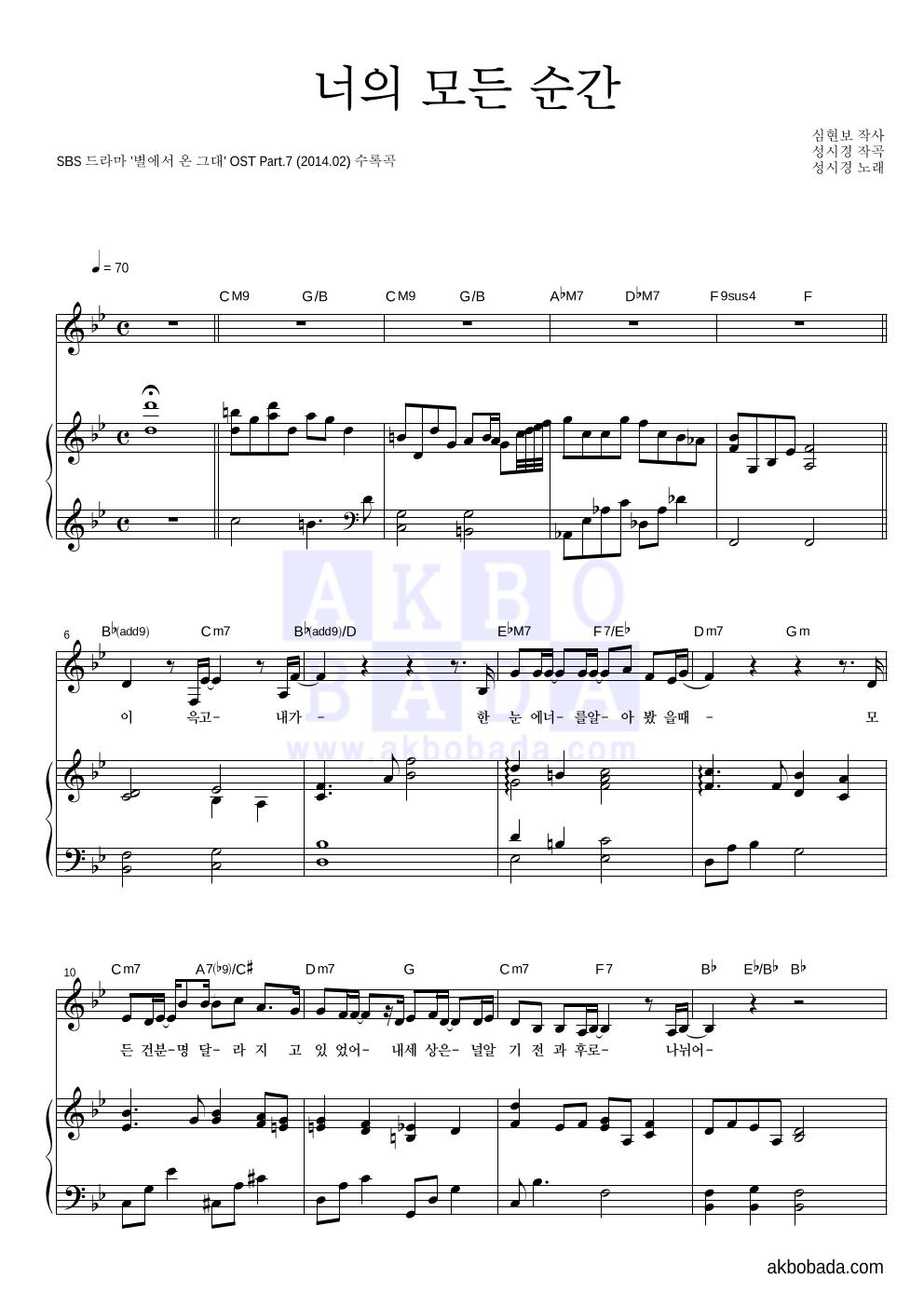 성시경 - 너의 모든 순간 피아노 3단 악보