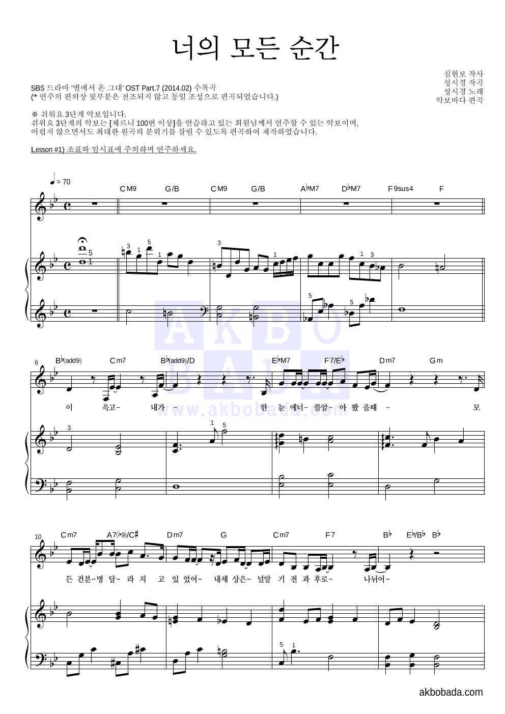 성시경 - 너의 모든 순간 피아노3단-쉬워요 악보