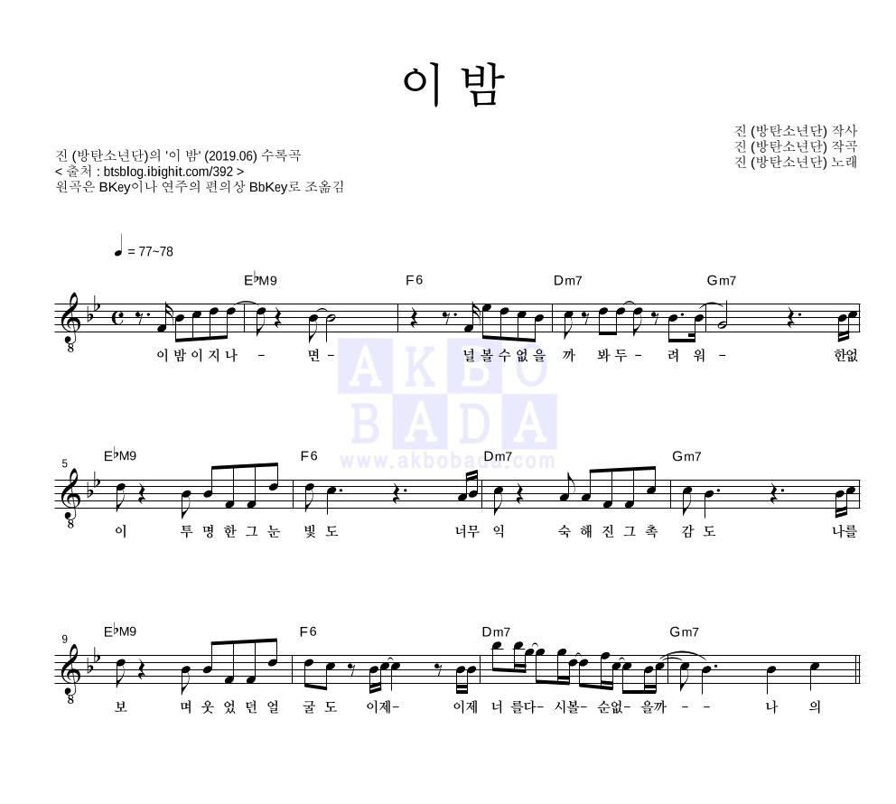 진(방탄소년단) - 이 밤  악보