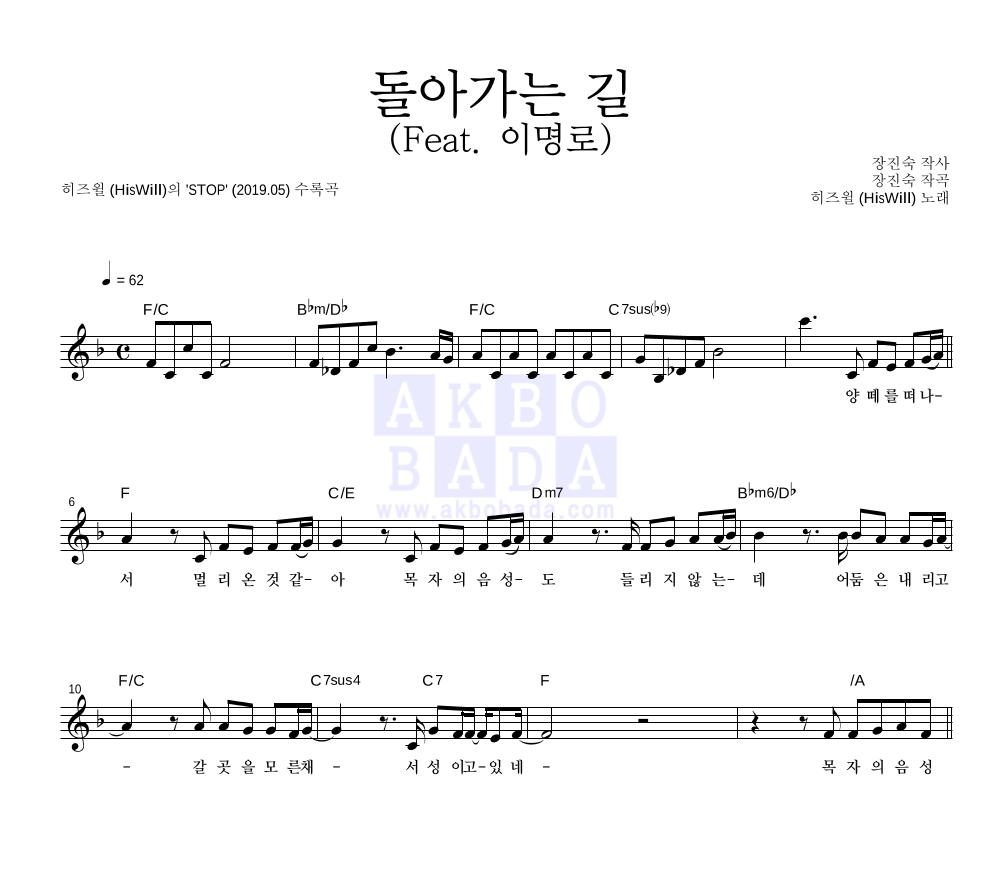 히즈윌 - 돌아가는 길 (Feat. 이명로)  악보