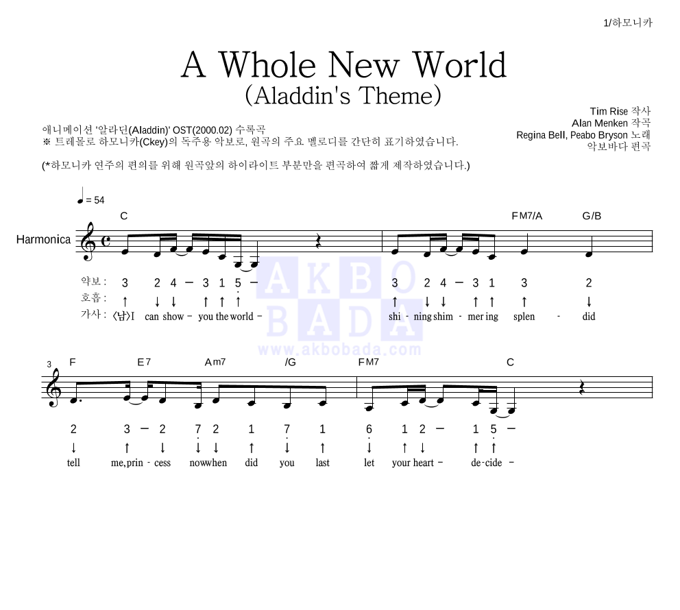 Peabo Bryson - A Whole New World  악보