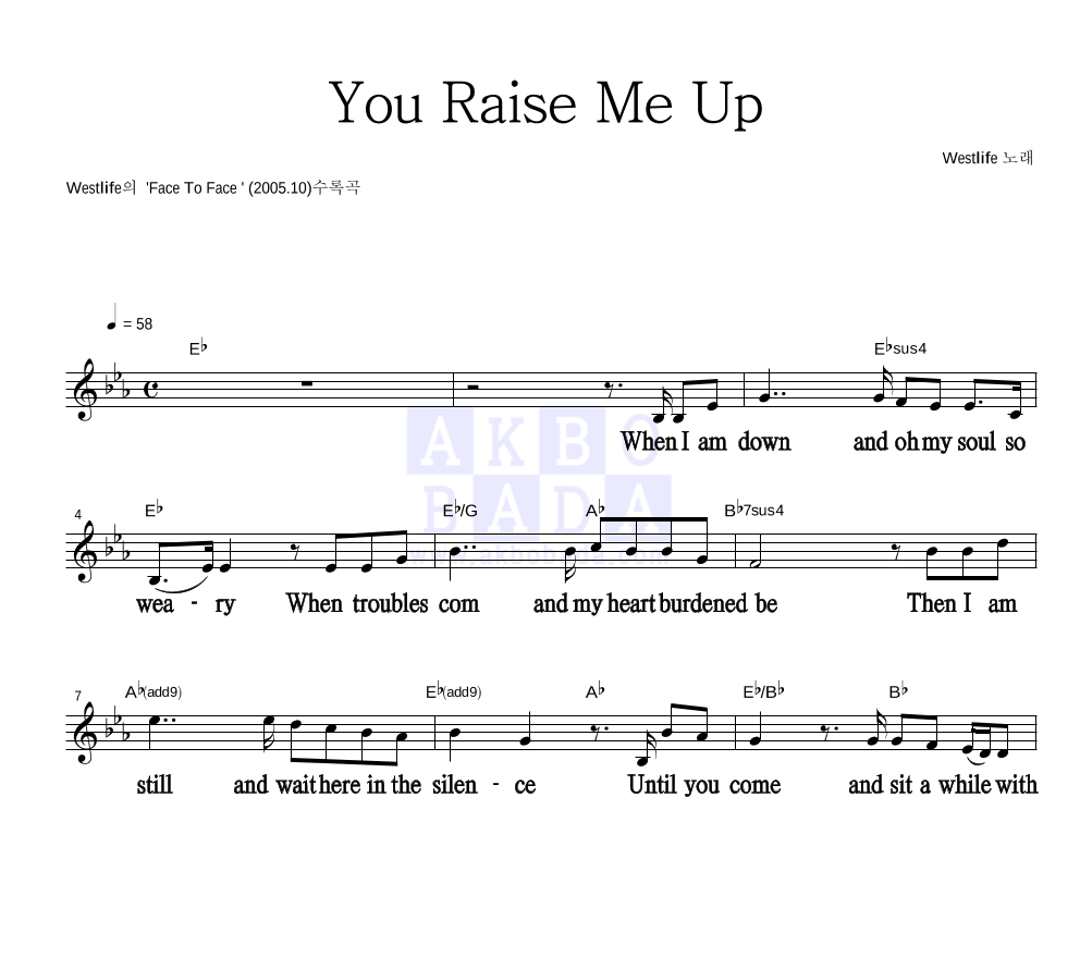 Westlife - You Raise Me Up 멜로디 큰가사 악보