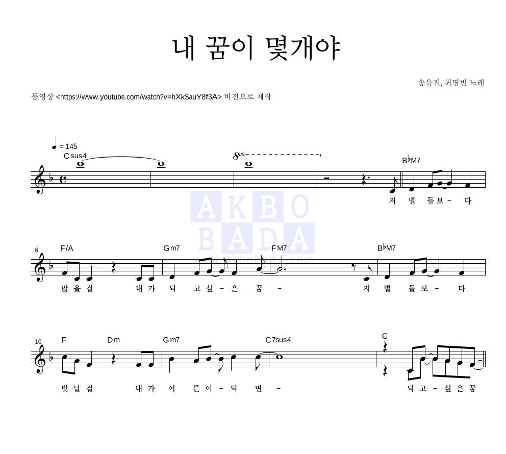 송유진, 최명빈 - 내 꿈이 몇개야 멜로디 악보