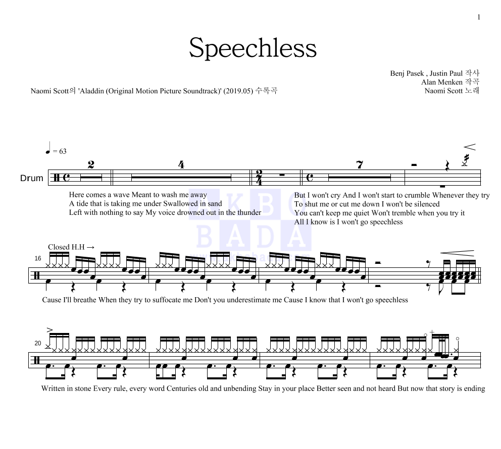Naomi Scott - Speechless (Full) 드럼 1단 악보