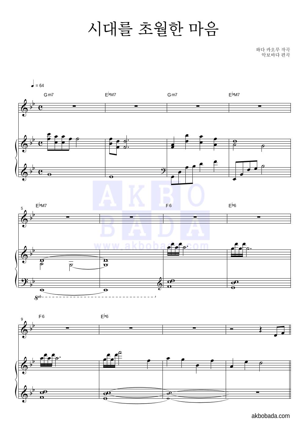 이누야사 OST - 시대를 초월한 마음 Solo&피아노 악보