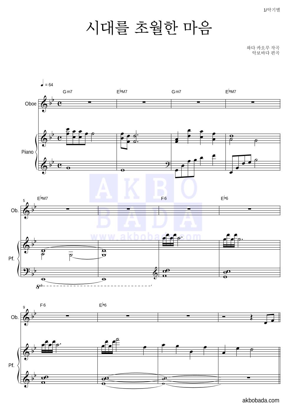 이누야사 OST - 시대를 초월한 마음 오보에&피아노 악보